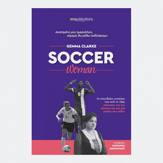"""Soccer Woman"" Mvpublications"