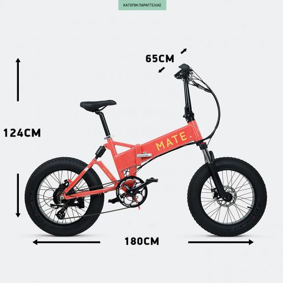 MATE.bike X 250W Caribbean Coral Ηλεκτρικό Ποδήλατο, 14Ah