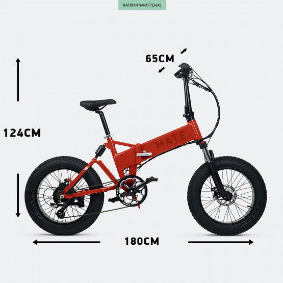MATE.bike X 250W Burnt Orange Ηλεκτρικό Ποδήλατο, 14Ah