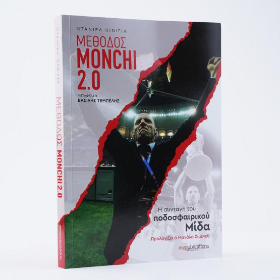 """""""Μέθοδος Μόντσι 2.0""""  Ντάνιελ Πινίγια -MVPublications"""