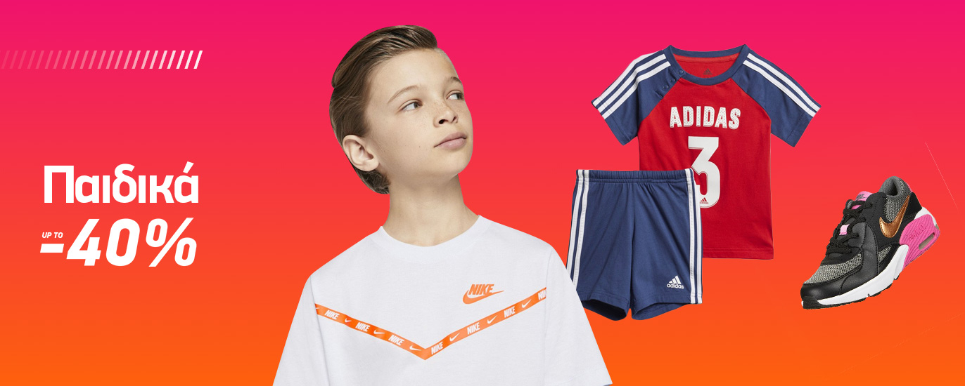 Kids' up to -40%